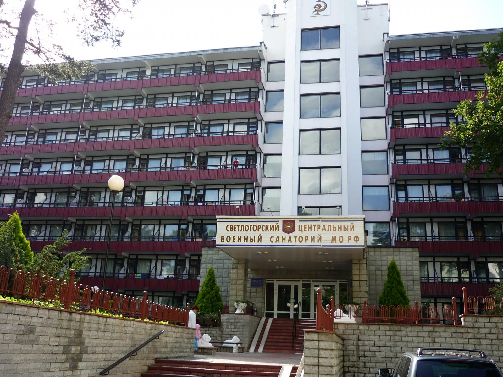 санатории министерства обороны города калининграда