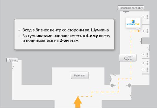 Схема прохода в офис компании