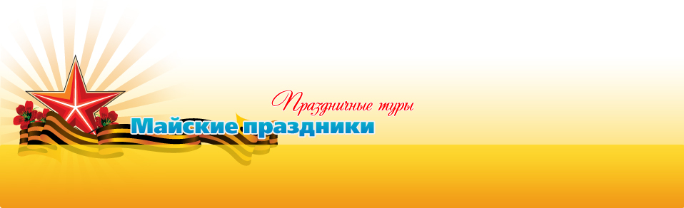 http://www.multitour.ru/public/index/img/may/bg-np-podbor.jpg