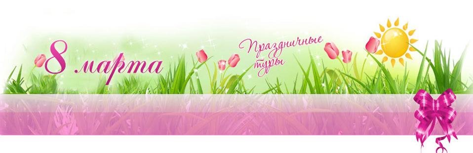 http://www.multitour.ru/public/index/img/prazdniki/bg-np-podbor.jpg